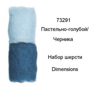 Пастельно-голубой и Черника Набор шерсти для валяния Dimensions