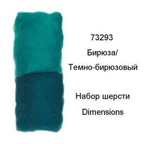 Бирюза и Темно-бирюзовый Набор шерсти для валяния Dimensions