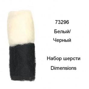 Белый и Черный Набор шерсти для валяния Dimensions