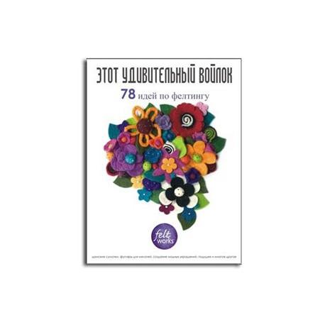 Книга идей по фелтингу Dimensions