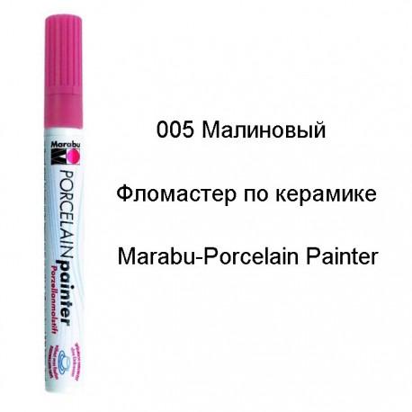 005 Малиновый Фломастер по керамике 1-2мм Porcelain Painter Marabu ( Марабу)